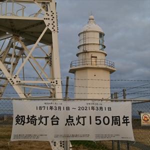 剱埼灯台150周年でした