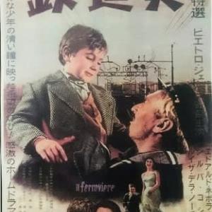 イタリア映画「鉄道員」・・HJI様No.41 敬老の日