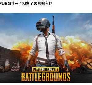 おっさんがやるFPSゲーム~PUBGでbot撃ち