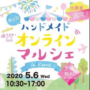 日本初のチャレンジ!ハンドメイドオンラインマルシェの挑戦!