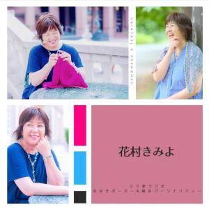 横浜デビュー〜ママたちの元気と勇気の種を