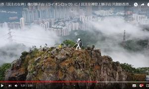 香港「民主の女神」像!