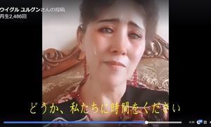 東トルキスタンの人々の訴え