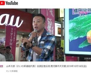 山本太郎(れいわ新選組代表)街頭記者会見 鹿児島市天文館