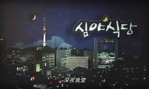 深夜食堂(韓国版)