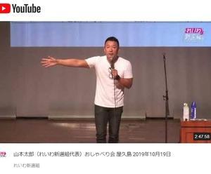 山本太郎(れいわ新選組代表)おしゃべり会 屋久島