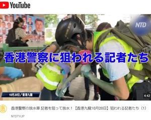 香港警察の放水車 記者を狙って放水!