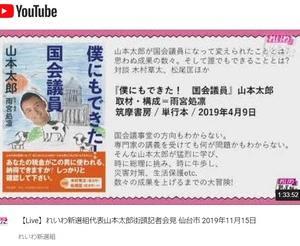 れいわ新選組代表山本太郎街頭記者会見 仙台市 2019年11月15日