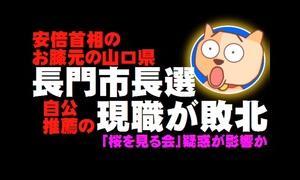 【山口県】長門市長選で自公推薦の現職が敗北
