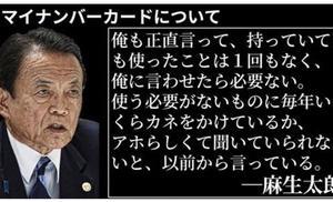 麻生財務大臣・驚きの発言!