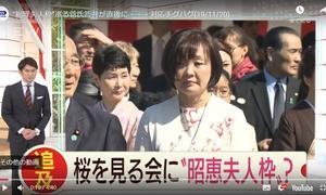 安倍昭恵夫人の招待枠はあった!