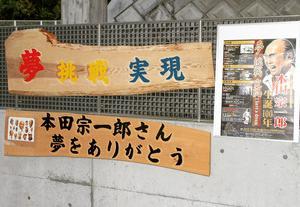 本田宗一郎生誕100年記念祭 020