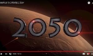 2050年までに何が起こるか!?