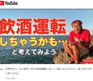"""""""飲酒運転撲滅""""を!"""