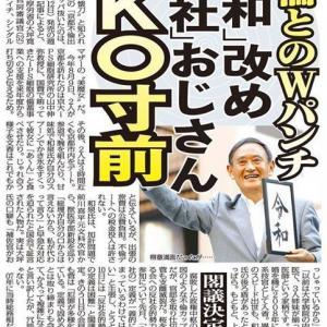 安倍政権・「老いらくの恋」まで発覚!