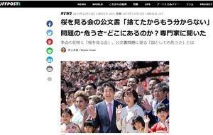 """『桜を見る会』の問題の""""危うさ"""""""