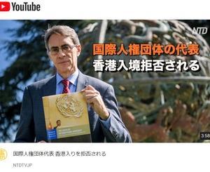 国際人権団体代表 香港入りを拒否される