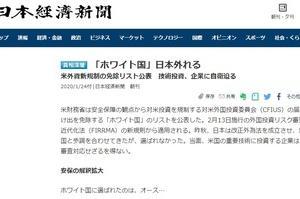 「ホワイト国」日本外れる