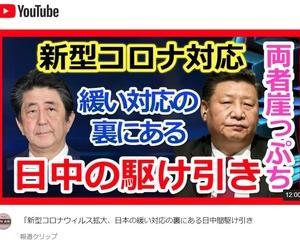 『新型コロナウイルス』ニュース 10 ほか