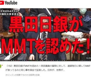 日本が、世界がMMTの正しさを認めはじめている