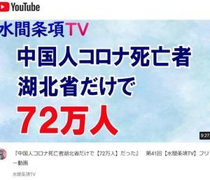 中国人コロナ死亡者湖北省だけで【72万人】だった