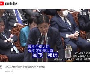 田村智子 VS 安倍晋三
