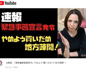 """「緊急事態宣言発令」やめよう""""買いだめ""""と""""地方疎開""""!"""