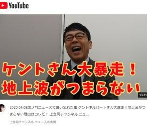 地上波がつまらない理由はコレだ! 上念司チャンネル ニュースの虎側