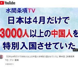 日本は4月だけで3000人以上の中国人を特別入国させていた!