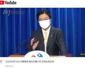 加藤勝信 厚生労働大臣 定例記者会見