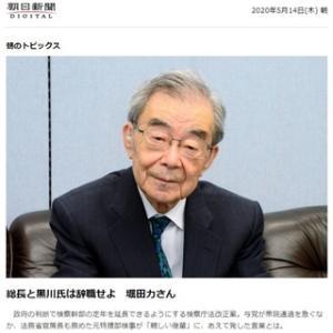 堀田力さん(元法務省官房長)流石に仰ることが一流。『総長も黒川検事長も「辞職せよ」』!