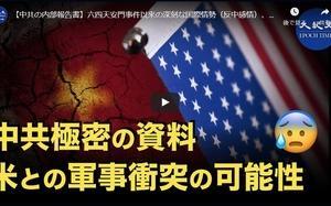 米中で衝突危機の可能性