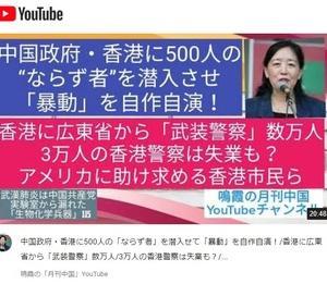 中国政府・香港に500人の「ならず者」を潜入せて「暴動」を自作自演!ほか