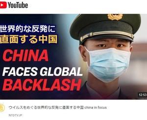 ウイルスをめぐる世界的な反発に直面する中国 。ほか