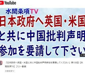 ★日本政府へ英国・米国と共に中国批判声明参加を要請してください!