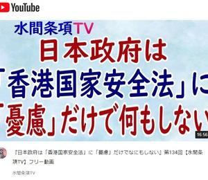 日本政府は「香港国家安全法」に「憂慮」だけでなにもしない!ほか