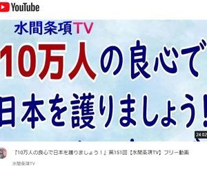 10万人の良心で日本を護りましょう!ほか