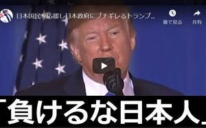 日本国民を応援し日本政府にブチギレるトランプ?ほか