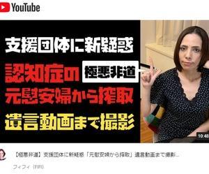 【極悪非道】支援団体に新疑惑「元慰安婦から搾取」遺言動画まで撮影!ほか