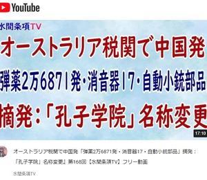 オーストラリア税関で中国発「弾薬2万6871発・消音器17・自動小銃部品」摘発!ほか