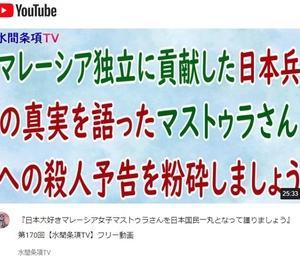 『日本大好きマレーシア女子マストゥラさんを日本国民一丸となって護りましょう』ほか