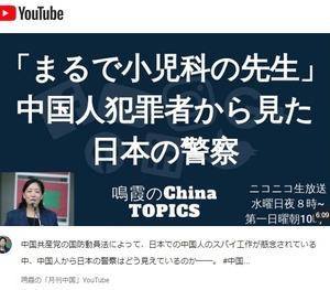中国犯罪者から見た日本の警察。ほか