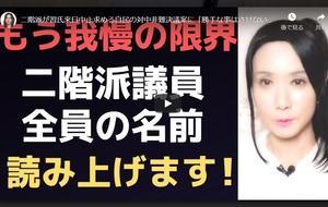"""""""カジノ"""" 親中の二階派とリニア新幹線。ほか"""