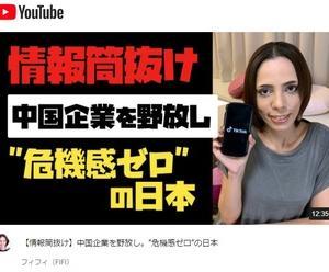"""中国企業を野放し。""""危機感ゼロ""""の日本!ほか"""