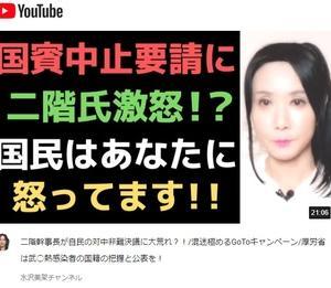 二階幹事長が自民の対中非難決議に大荒れ?!ほか