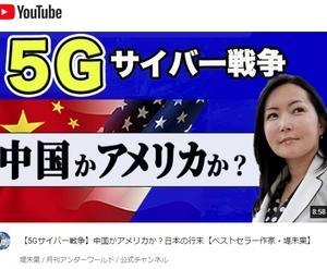 【5Gサイバー戦争】中国かアメリカか?日本の行末。ほか