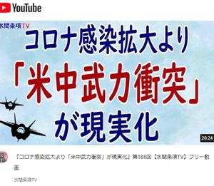 ❞米中武力衝突❞の可能性!その時、日本は?ほか
