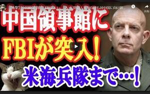 【緊急!】 なんで日本のメディアは報道しないっ!
