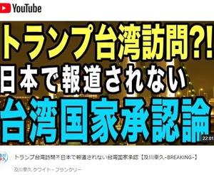 トランプ台湾訪問⁈日本で報道されない台湾国家承認!ほか