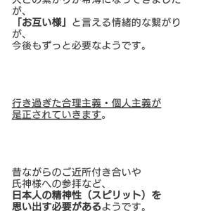 """""""平成最後の日から逆行していた土星が順行へ"""""""
